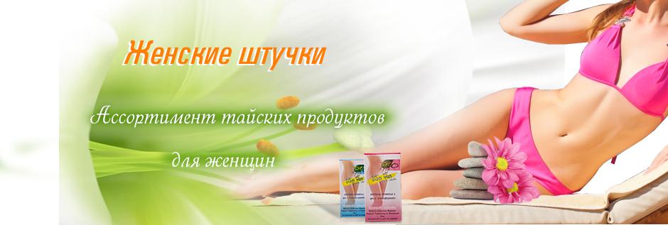 Тайская косметика с бесплатной доставкой по россии